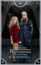 Медведева А.В. - Половинки из разных вселенных' обложка книги