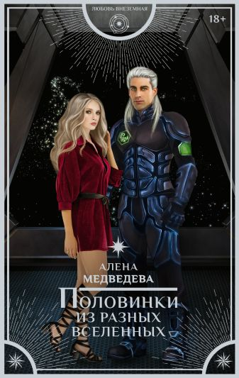Алена Медведева - Половинки из разных вселенных обложка книги