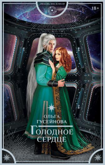 Ольга Гусейнова - Голодное сердце обложка книги