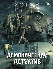 Демонический Детектив (комплект из 3-х книг)