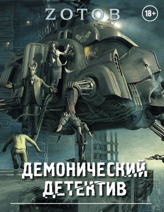 Зотов (Zотов) Г. А. - Демонический Детектив (комплект из 3-х книг) обложка книги