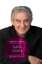 Казиник М.С. - Тайны гениев' обложка книги