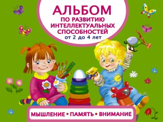 Анна Матвеева - Альбом по развитию интеллектуальных способностей. Мышление, память, внимание. От 2 до 4 лет обложка книги