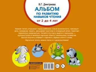 Альбом по развитию навыков чтения. Азбука для малышей. От 2 до 4 лет Дмитриева В.Г.