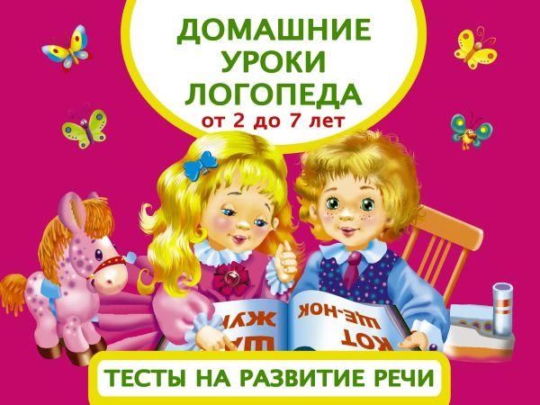 Матвеева Анна Сергеевна Домашние уроки логопеда. Тесты на развитие речи малышей от 2 лет до 7лет
