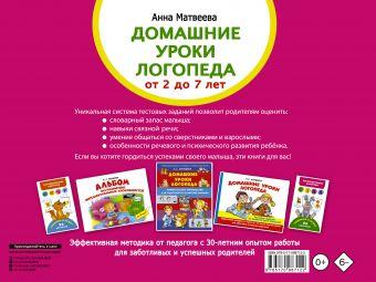 Домашние уроки логопеда. Тесты на развитие речи малышей от 2 лет до 7лет Анна Матвеева