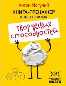 Книга-тренажер для развития творческих способностей