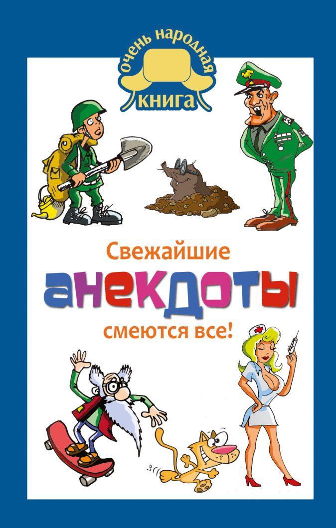 Маркина Е.В. - Свежайшие анекдоты: смеются все! обложка книги