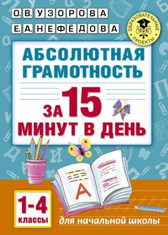 Узорова О.В., Нефёдова Е.А. - Абсолютная грамотность за 15 минут. 1-4 классы обложка книги