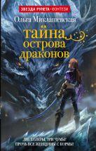 Миклашевская О. - Тайна острова Драконов' обложка книги