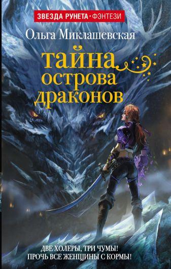 Ольга Миклашевская - Тайна острова Драконов обложка книги