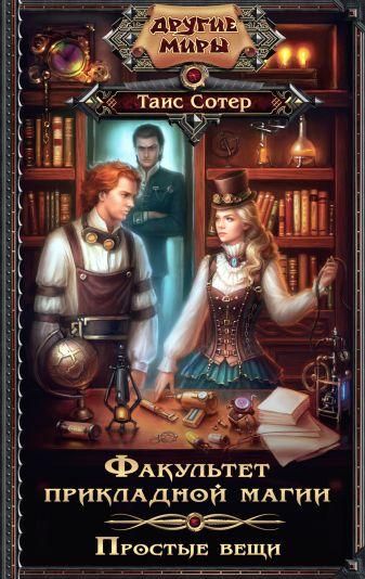 Таис Сотер - Факультет прикладной магии. Простые вещи обложка книги