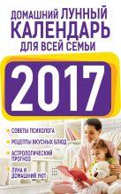 Виноградова Е.А. - Домашний лунный календарь для всей семьи 2017' обложка книги