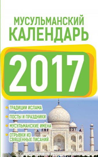 Мусульманский календарь 2017 Хорсанд-Мавроматис Д.
