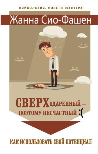 Жанна Сио-Фашэн - Сверходаренный - поэтому несчастный :( Как использовать свой потенциал обложка книги