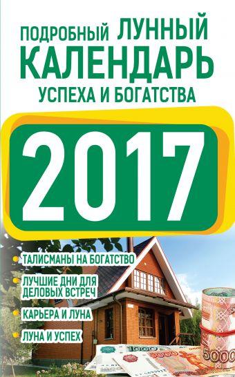 Подробный лунный календарь успеха и богатства 2017 Виноградова Н.