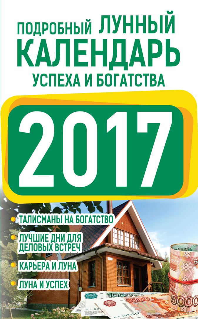 Виноградова Н. - Подробный лунный календарь успеха и богатства 2017 обложка книги