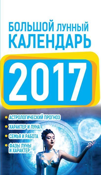 Большой лунный календарь 2017 год - фото 1