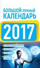 Виноградова Е.А. - Большой лунный календарь 2017 год' обложка книги