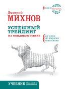 Дмитрий Михнов - Успешный трейдинг на фондовом рынке. От нуля до первого миллиона. Учебник. Издание 2-е, дополненное' обложка книги