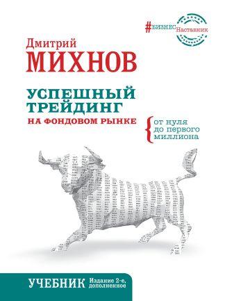 Дмитрий Михнов - Успешный трейдинг на фондовом рынке. От нуля до первого миллиона. Учебник. Издание 2-е, дополненное обложка книги