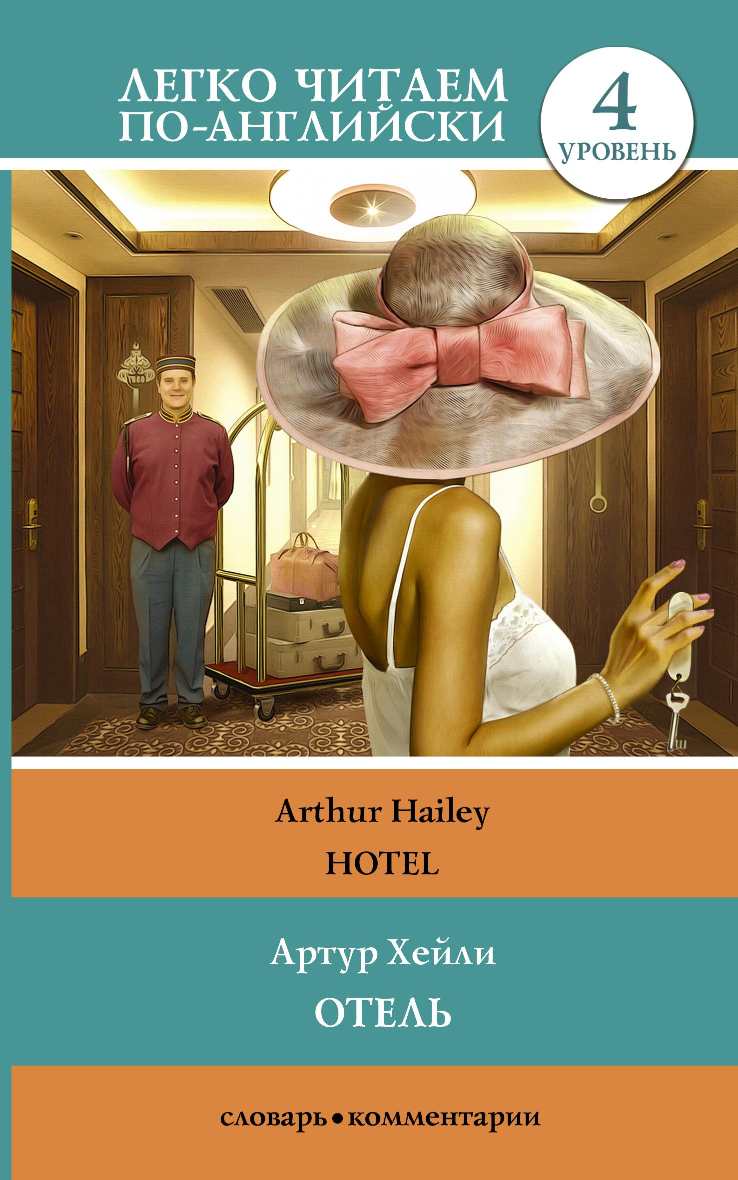 Хейли А. Отель хейли артур отель