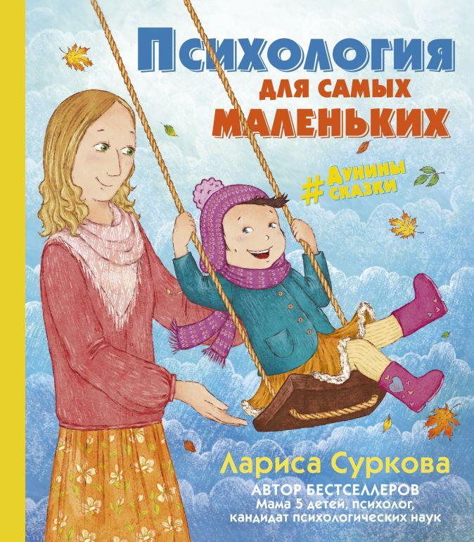 Суркова Л.М. - Психология для самых маленьких: #дунины_сказки обложка книги