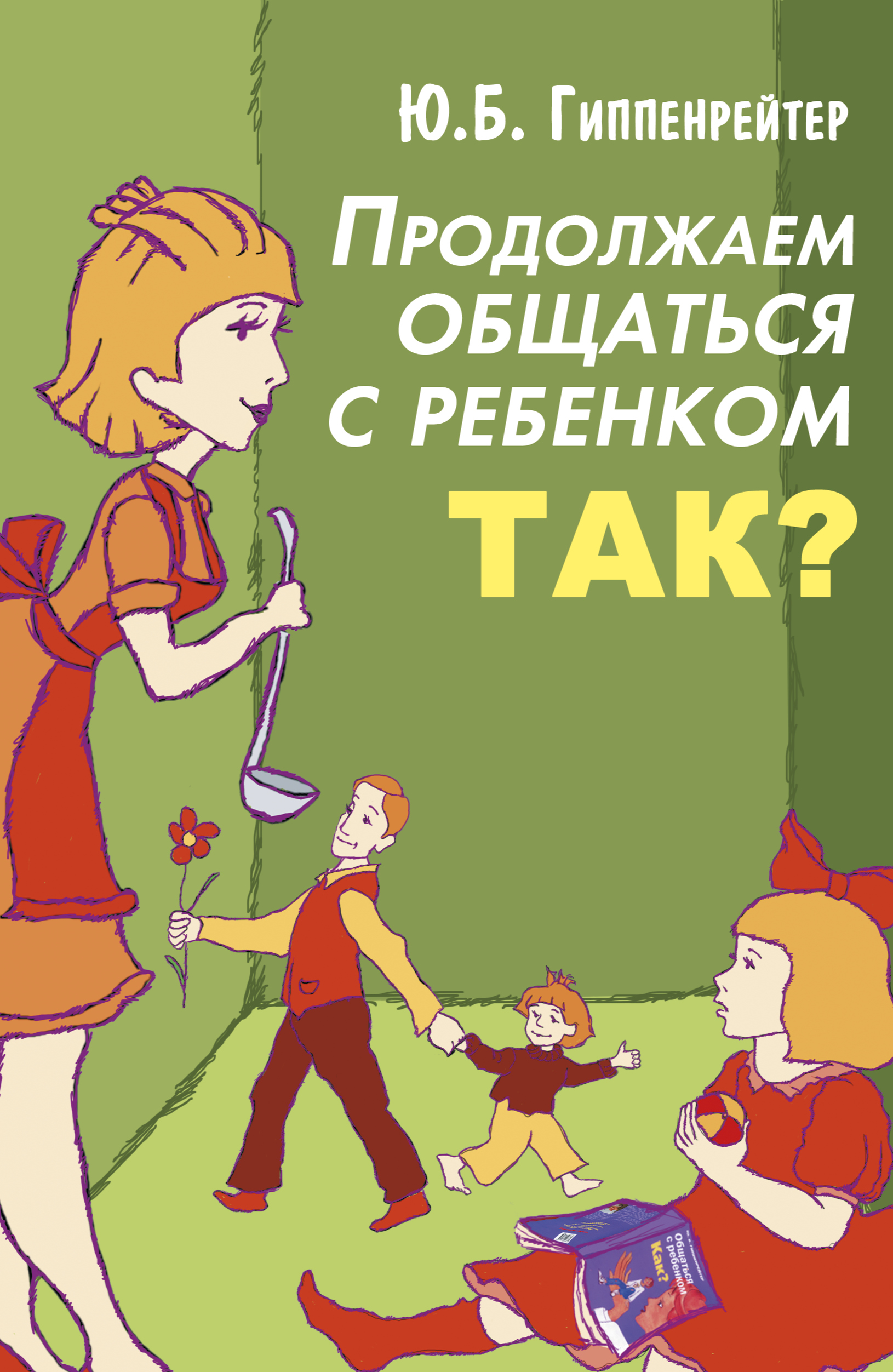 Гиппенрейтер Ю.Б. Продолжаем общаться с ребенком. Так? гиппентрейтер общаться с ребенком как в киеве