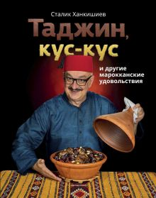 Классика восточной кухни