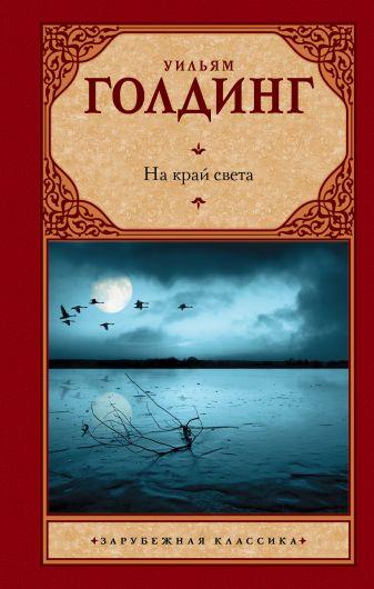 Уильям Голдинг - На край света обложка книги
