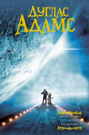 Дуглас Адамс - Автостопом по галактике обложка книги
