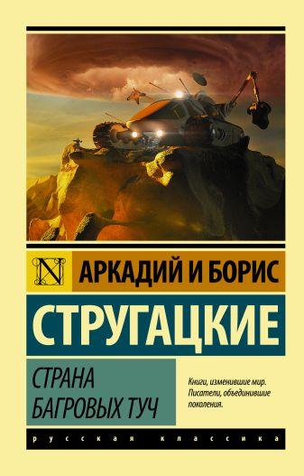 Аркадий Стругацкий, Борис Стругацкий - Страна багровых туч обложка книги