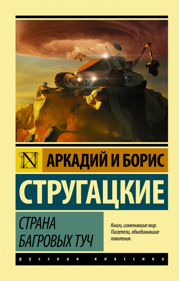 Стругацкий Аркадий: Страна багровых туч