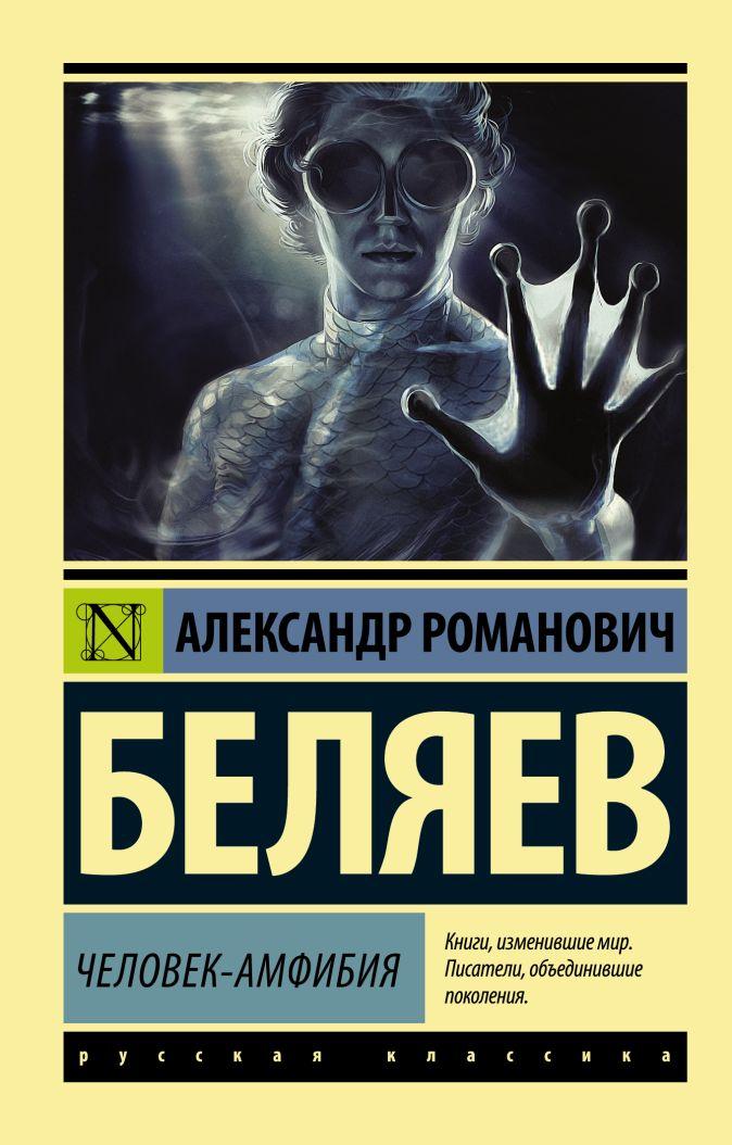 Александр Романович Беляев - Человек-амфибия обложка книги