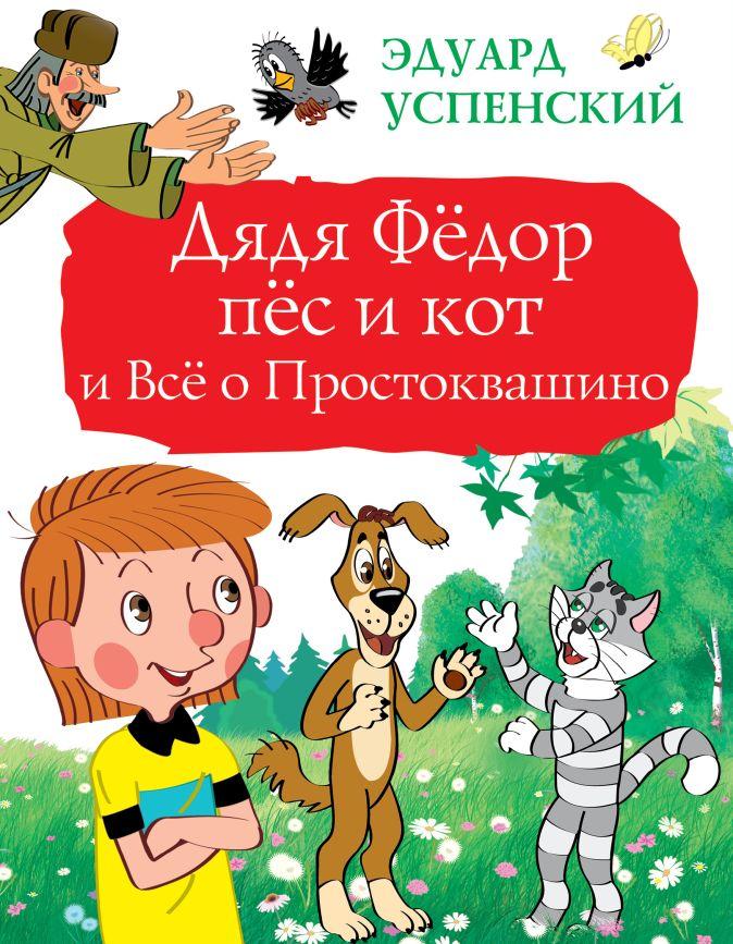 Успенский Э.Н. - Дядя Фёдор, пёс и кот и Всё о Простоквашино обложка книги