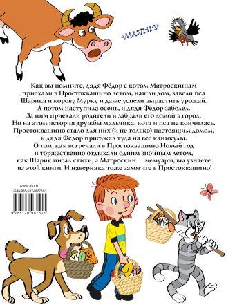 Дядя Фёдор, пёс и кот и Всё о Простоквашино Успенский Э.Н.