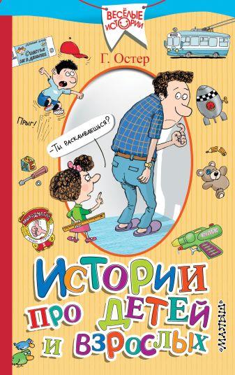 Г. Остер - Истории про детей и взрослых обложка книги