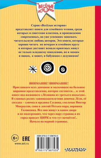 Лёлишна из третьего подьезда Л. Давыдычев