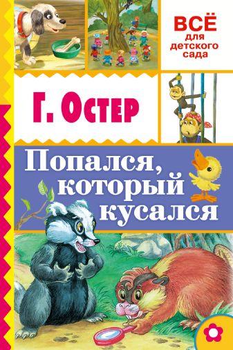 Остер Г.Б. - Попался, который кусался обложка книги