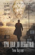 Тим Пауэрс - Три дня до небытия' обложка книги