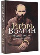 Волгин И.Л. - Последний год Достоевского' обложка книги