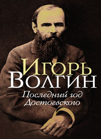 Волгин И.Л. - Последний год Достоевского обложка книги