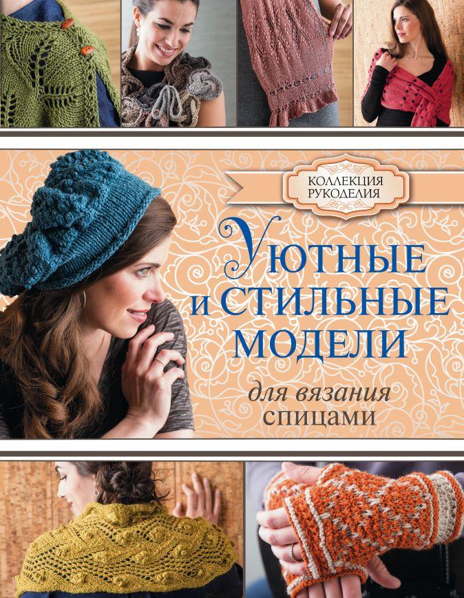 Александр Ю. - Уютные и стильные модели для вязания спицами обложка книги