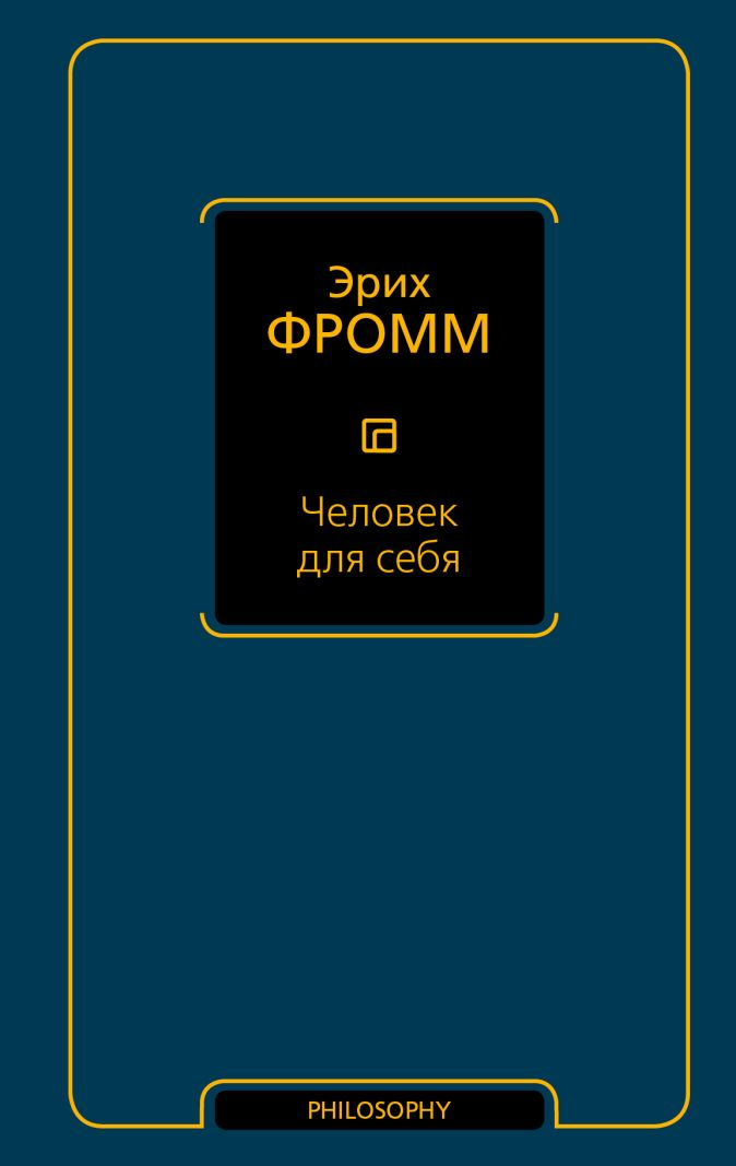 Эрих Фромм - Человек для себя обложка книги