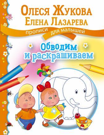 Олеся Жукова, Елена Лазарева - Обводим и раскрашиваем обложка книги