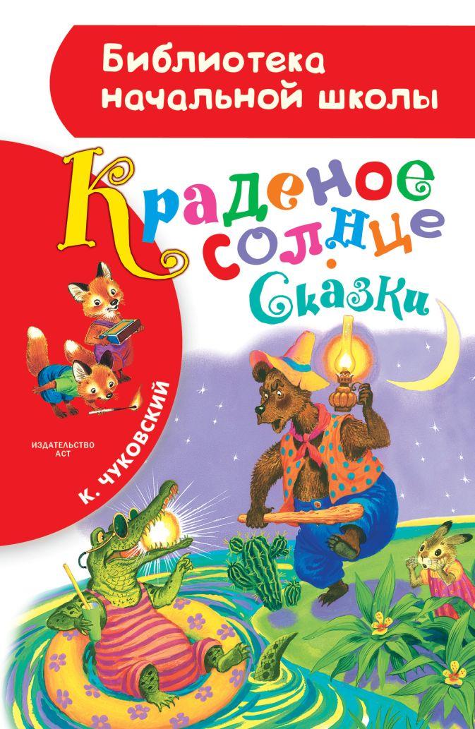 Чуковский К.И. - Краденое солнце. Сказки обложка книги