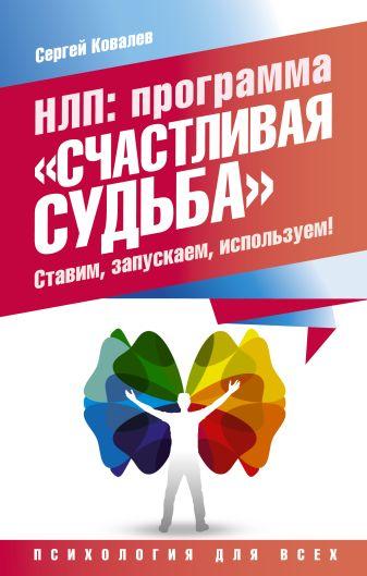 Ковалев С.В. - НЛП: программа «Счастливая судьба». Ставим, запускаем, используем! обложка книги