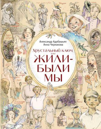 Адабашьян А.А., Чернакова А. Э. - Хрустальный ключ, или Жили-были мы обложка книги