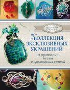 Берд Г. - Коллекция эксклюзивных украшений из проволоки' обложка книги