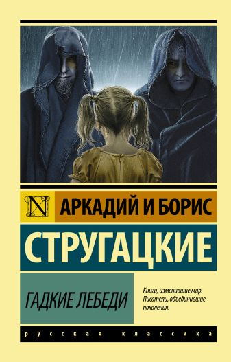 Аркадий и Борис Стругацкие - Гадкие лебеди обложка книги